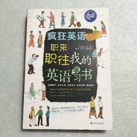 疯狂英语·职来职往:我的英语学习书