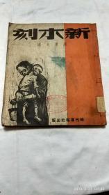 新木刻【1948年初版.线装宣纸·1948年初版·145页·发行量3000册】07