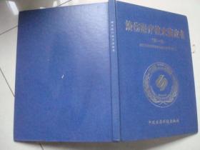 烧伤医疗技术蓝皮书.第一卷