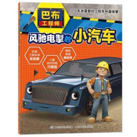 巴布工程师小车迷喜爱的工程车科普故事:风驰电掣的小汽车