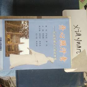 丹心照汗青 民族英雄文天祥故事集