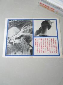 民国时期宣传画宣传图片一张(编号41)