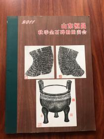 2011山东恒昌秋季金石碑帖拍卖会图录
