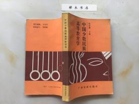中国少数民族高等教育学