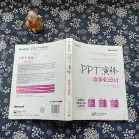 PPT演绎:故事化设计