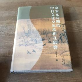 论宋元时期的中日文化交流及相互影响