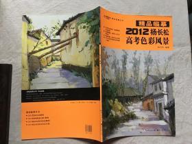 精品临摹2012杨长松高考色彩风景