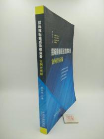 招标投标重点法律实务:案例评析版