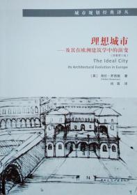 理想城市——及其在欧洲建筑学中的演变(原著第三版)