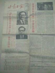 甘肃日报  1993年3月27  28  29  30目