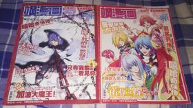 飒漫画 向导 2010年02月上、下半月 总第17、18期 两册合售 九品 包邮挂