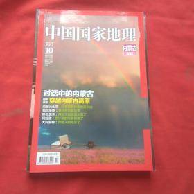 中国国家地理 2012、10(内蒙古专辑)【附地图】