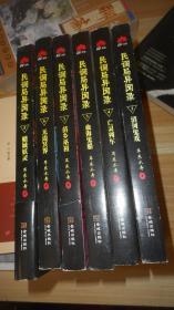 民调局异闻录 全六册 耳东水寿签名本