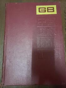 中国国家标准汇编143 GB11587-11630