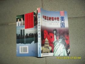 中国记者眼中的美国