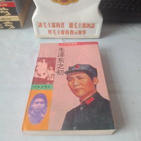 叶永烈自选集《毛泽东之初》