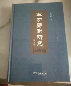 军功爵制研究(増订版)