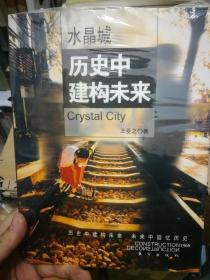 水晶城-历史中建构未来