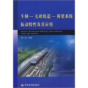 车辆-无碴轨道-桥梁系统振动特性及其应用