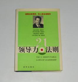 领导力21法则 2003年1版1印