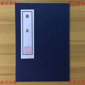 【复印件】一百二十回的水浒(上下)-施耐庵著-民国商务印书馆刊本