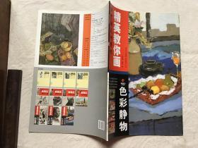 中国美术学院精英教你画:色彩静物