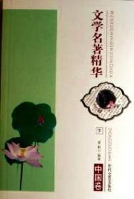 文学名著精华 : 中国卷 . 上