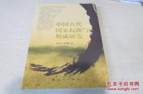 【正版】中国古代国家起源与形成研究
