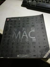 全方位MAC入门手册