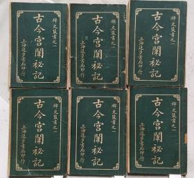 民国17年上海进步书局印行--稗史丛书之一《古今宫闱祕记》(一套第1-6册全)