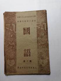 国语 第二册(高小临时课本)