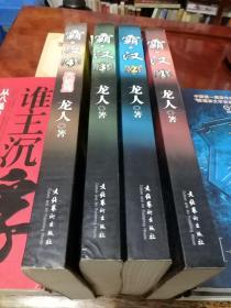 霸.汉(全4册)