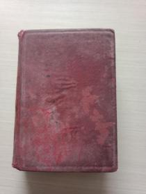 模范法华字典 1928年 民国十七年4版【避免争议,品自鉴,书品见图,介意慎拍】