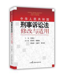 中华人民共和国刑事诉讼法修改与适用