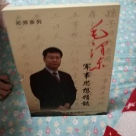 毛泽东军事思想精髓(光盘)