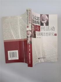 马克思恩格斯报刊活动与新闻思想研究(下)