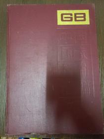 中国国家标准汇编142 GB11491-11586