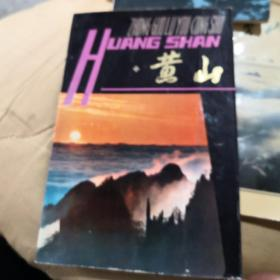 中国旅游丛书   黄山