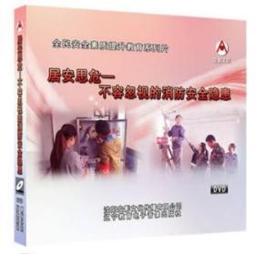 2019年安全月 居安思危—不容忽视的消防安全隐患 2DVD教育视频光盘9F05g