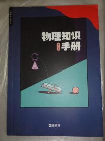 物理知识手册(第二版)高中物理 2017年