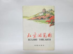 北京市游览图  一版一印
