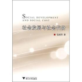 社会发展与社会代价