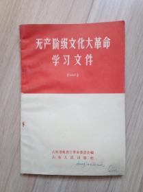 《无产阶级文化大革命学习文件》1