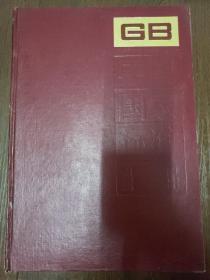 中国国家标准汇编141 GB11443-11490