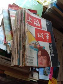 上海故事1990年第1一12期 全年12本合拍