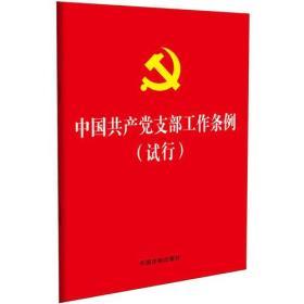 中国共产党支部工作条例(试行)(64开红皮烫金版)