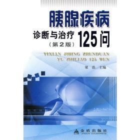 胰腺疾病诊断与治疗125问(第2版)