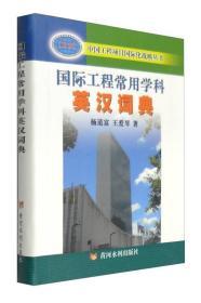 国际工程常用学科英汉词典
