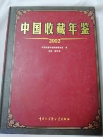 中国收藏年鉴.2002