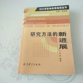 中小学教育科研指导丛书:研究方法的新进展